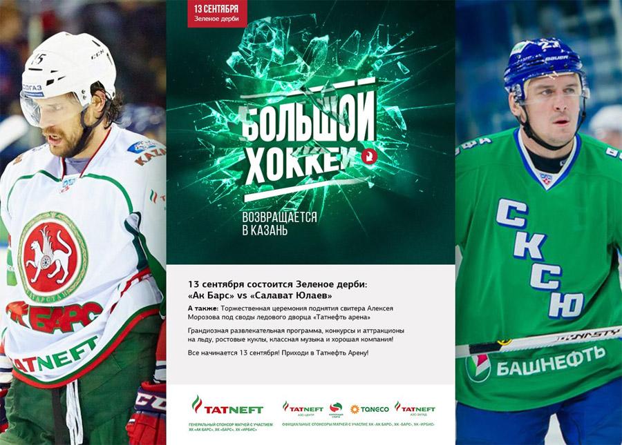 ХК «Ак Барс» ждет всех болельщиков на «зеленое» дерби!