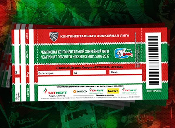 С 4 сентября 2016 г. начинается продажа билетов на все домашние матчи с участием ХК «Ак Барс»