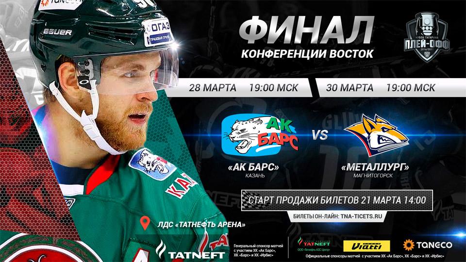 21 марта в 14.00 часов начинается продажа билетов на домашние матчи финальной серии Конференции «Восток» с участием ХК «Ак Барс»