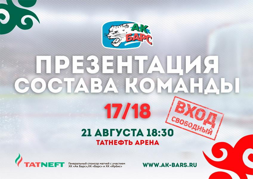 Хоккейный клуб «Ак Барс» приглашает всех болельщиков на традиционное предсезонное шоу.