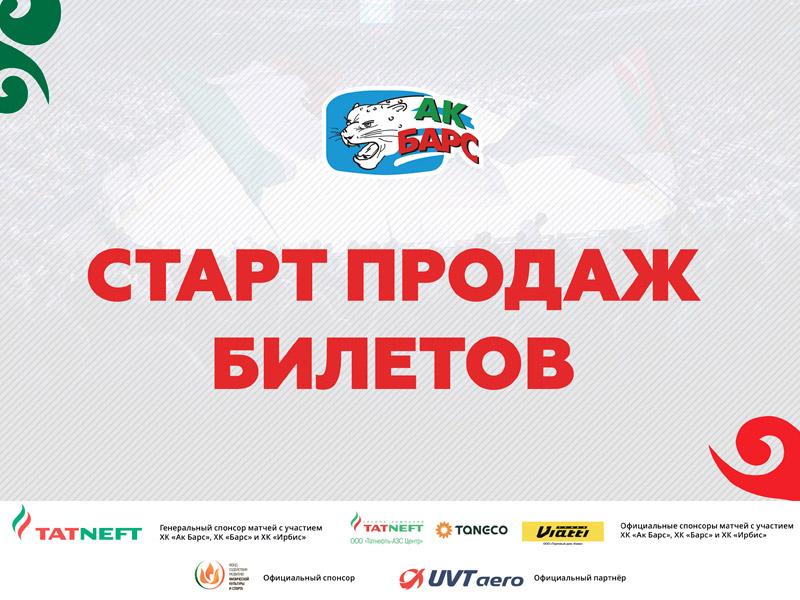 Начинается продажа билетов на все домашние матчи регулярного этапа Чемпионата КХЛ сезона 2017-2018гг. с участием ХК «Ак Барс»