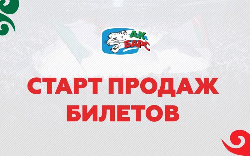 2 марта с 10.00 часов начинается продажа билетов на домашние матчи 1/4 финала Конференции «Восток»