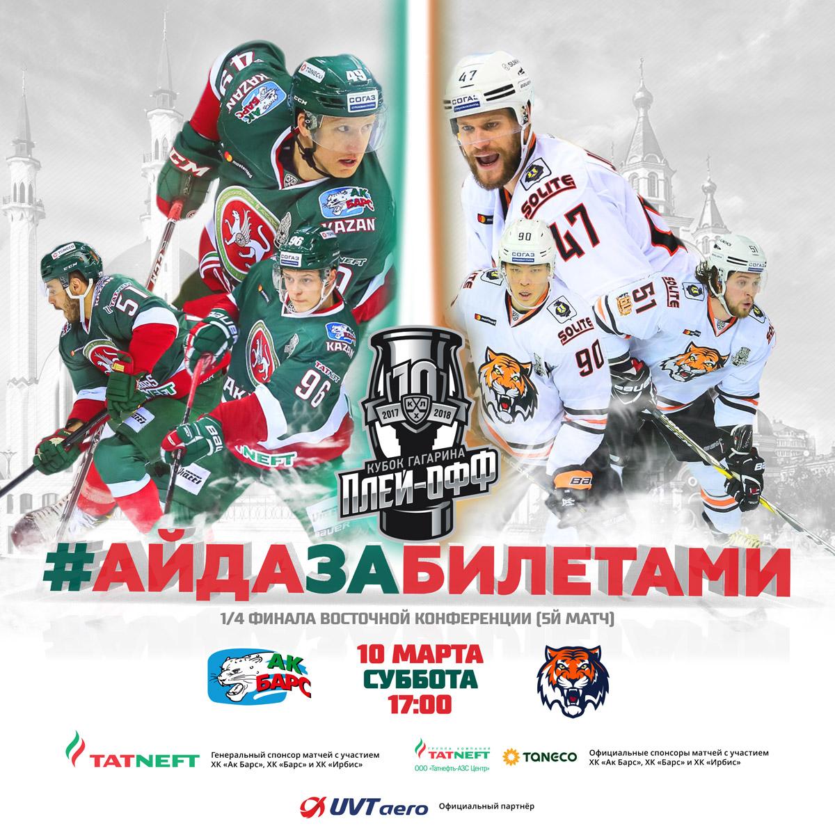 7 марта с 18.00 начинается продажа билетов на 5й матч серии 1/4 финала Конференции «Восток»