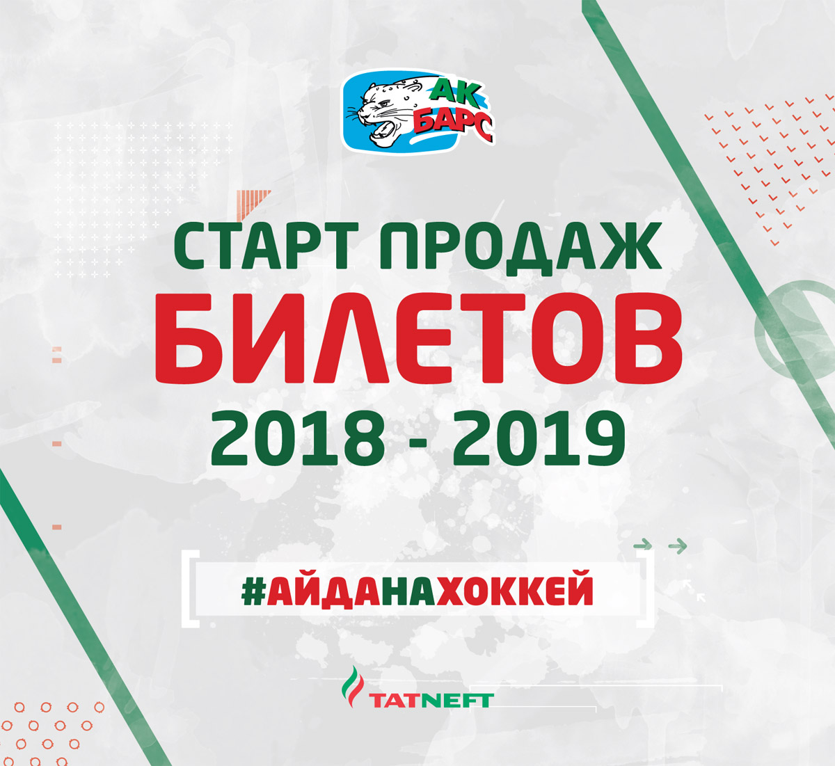 21 августа стартует продажа билетов на первые матчи «Ак Барса». 20.08.2018