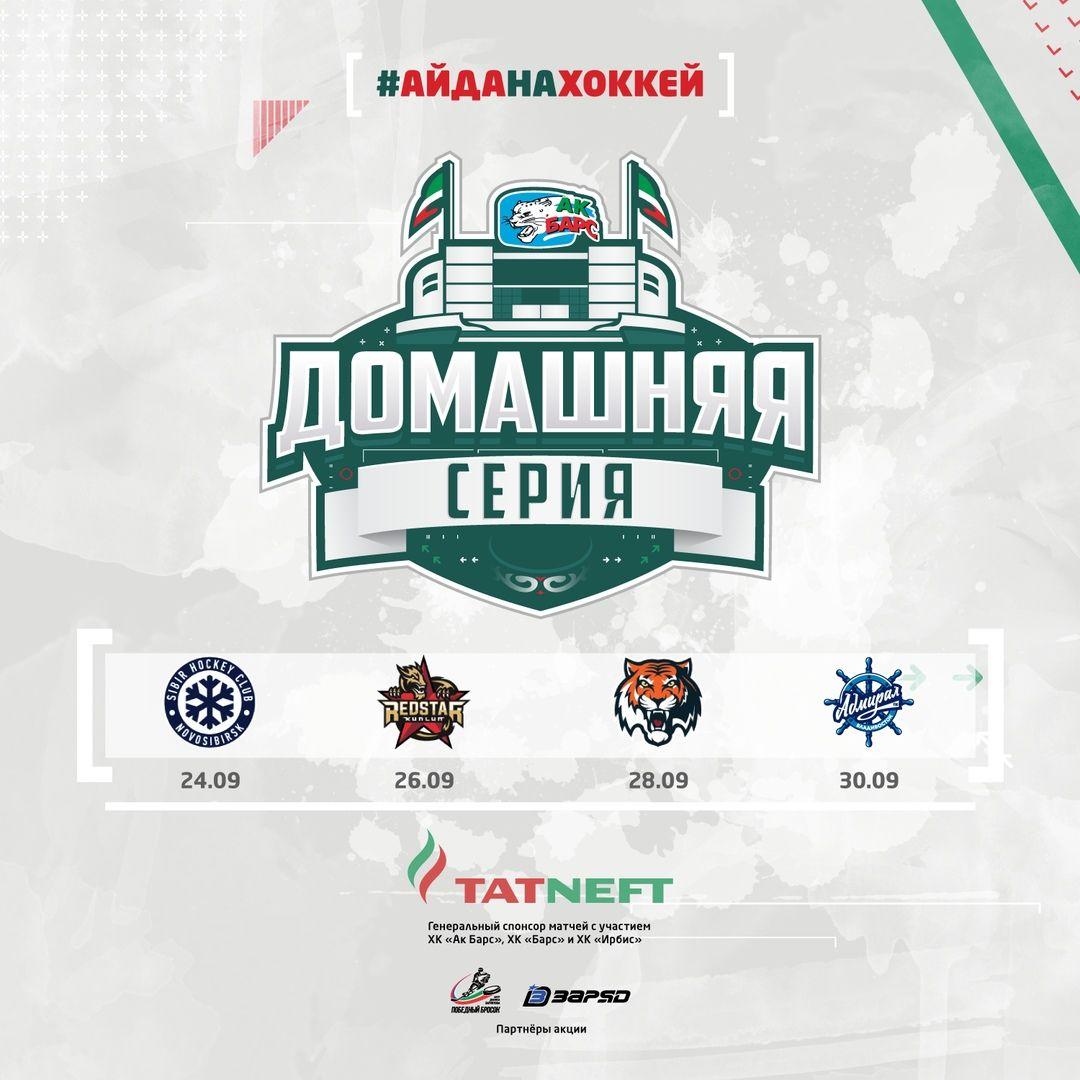 Болей за «Ак Барс» и выиграй приз от партнёров клуба. 20.09.2018