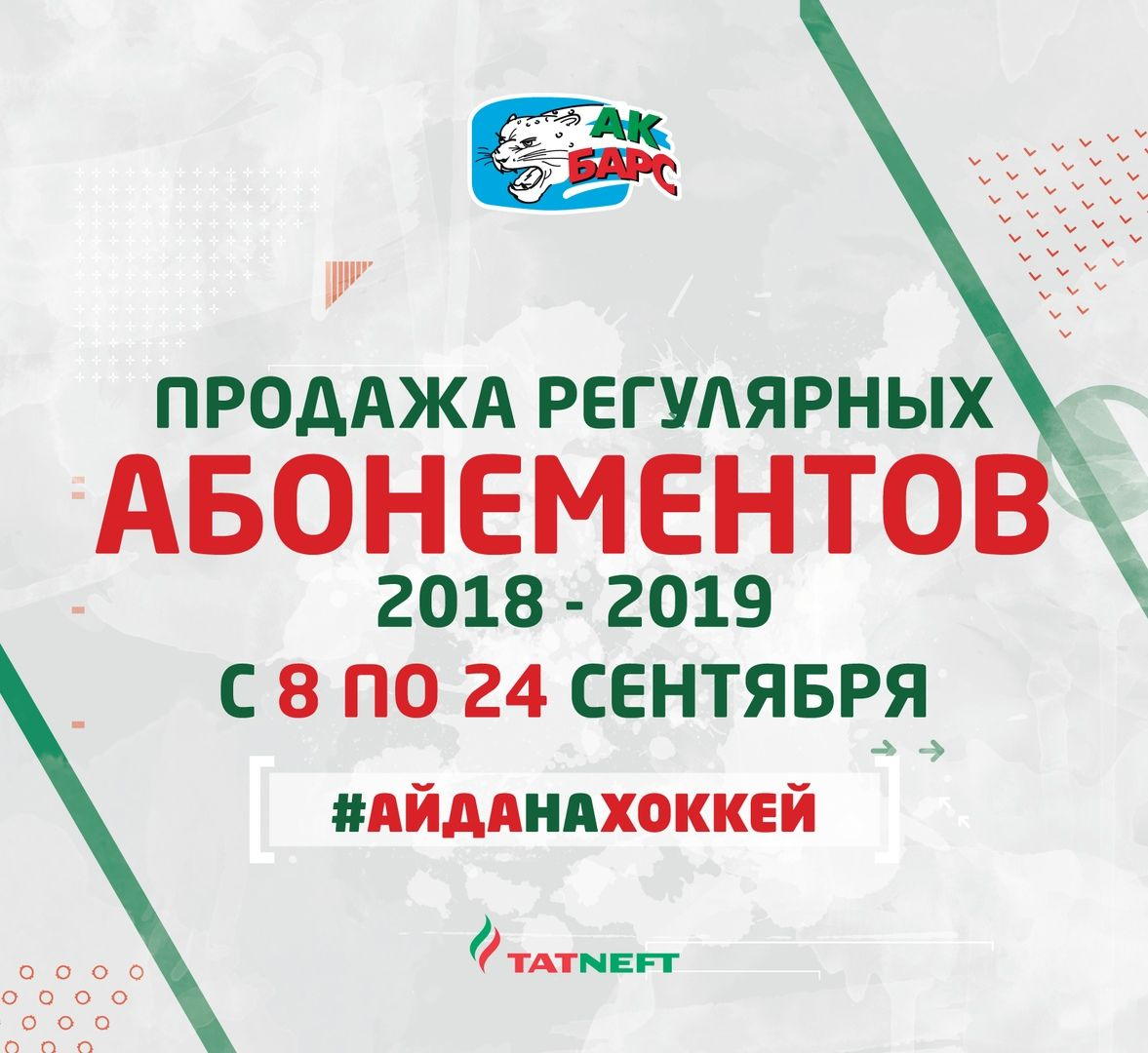 Абонементы на сезон 2018/19 снова в продаже! 09.09.2018