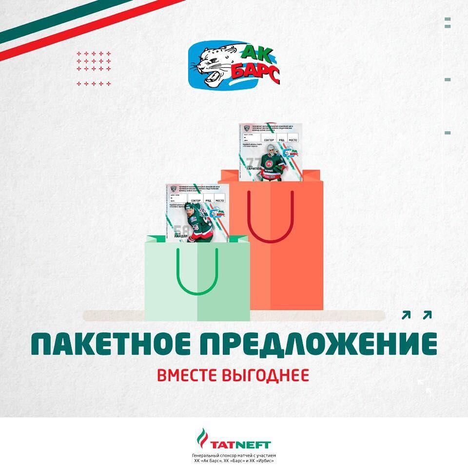 Пакетное предложение – скидка до 35% на матчи 1 категории. 31.10.2018
