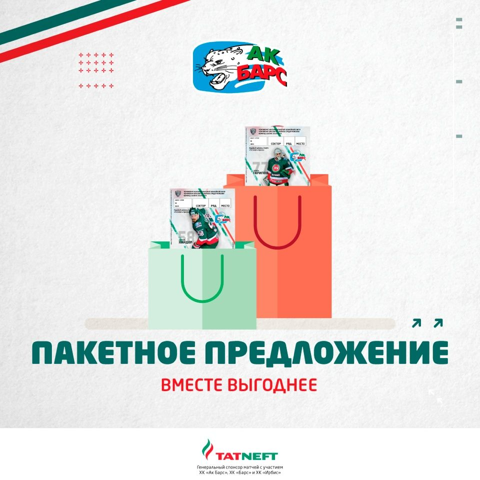 Купи билет на матч «Ак Барс» – «Салават Юлаев» первым! 02.10.2018
