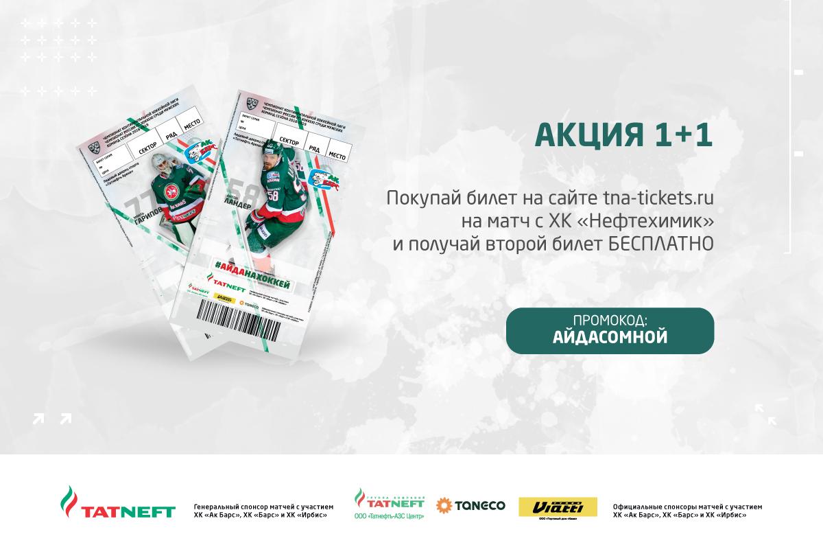 Получи второй билет на матч с «Нефтехимиком» в подарок. 22.12.2018