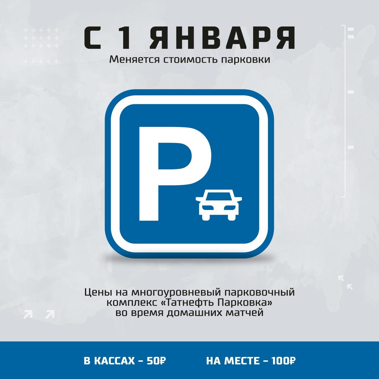 С 1 января изменится стоимость парковки на «Татнефть Арене» во время домашних матчей «Ак Барса». 20.12.2018