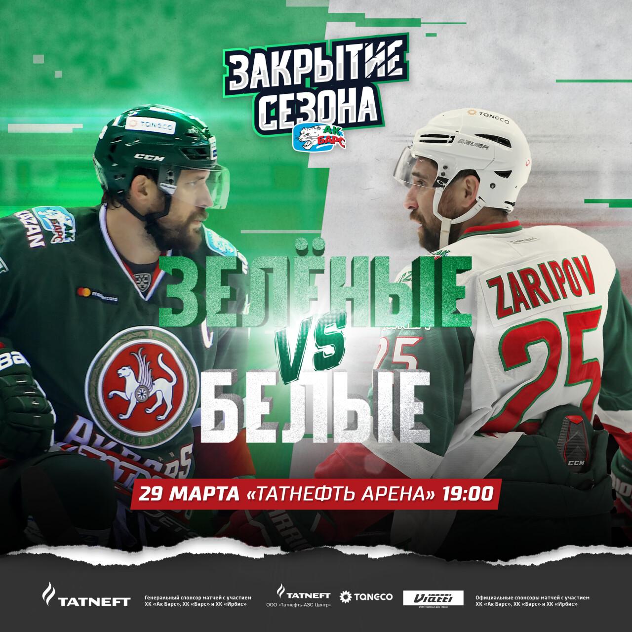 «Ак Барс» проведёт закрытие сезона в «Татнефть Арене». 26.03.2019