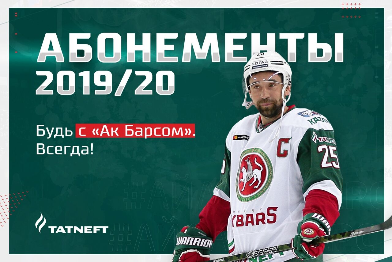 Абонементы на сезон 2019/20 в продаже! 26.07.2019