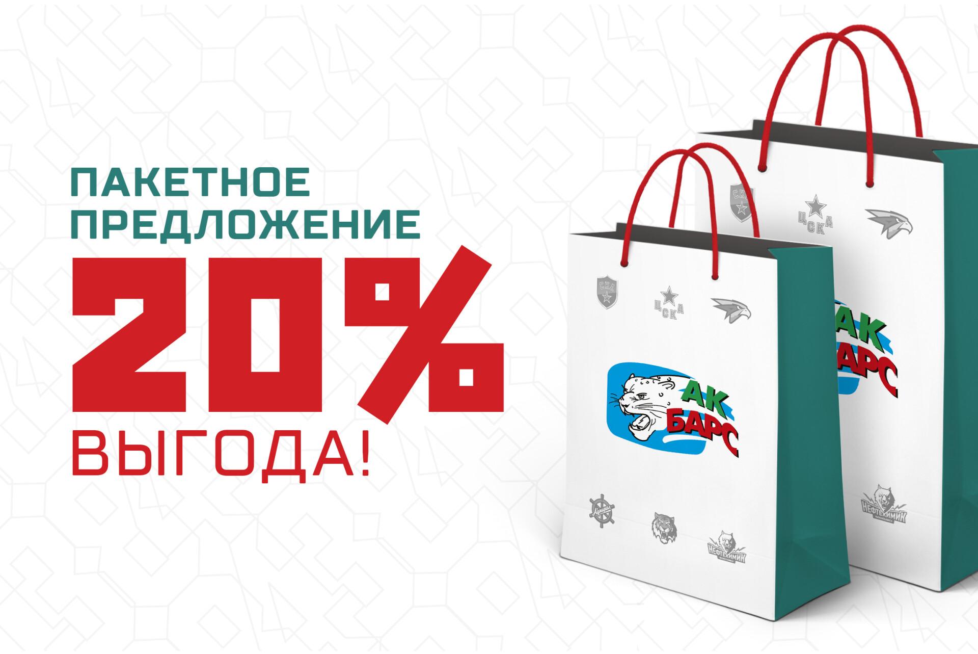 Пакетное предложение «Ак Барса» – скидка на билеты до 20%. 26.09.2019