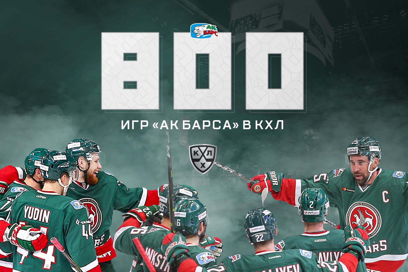 «Ак Барс» сыграл 800 матчей в КХЛ. 30.10.2019