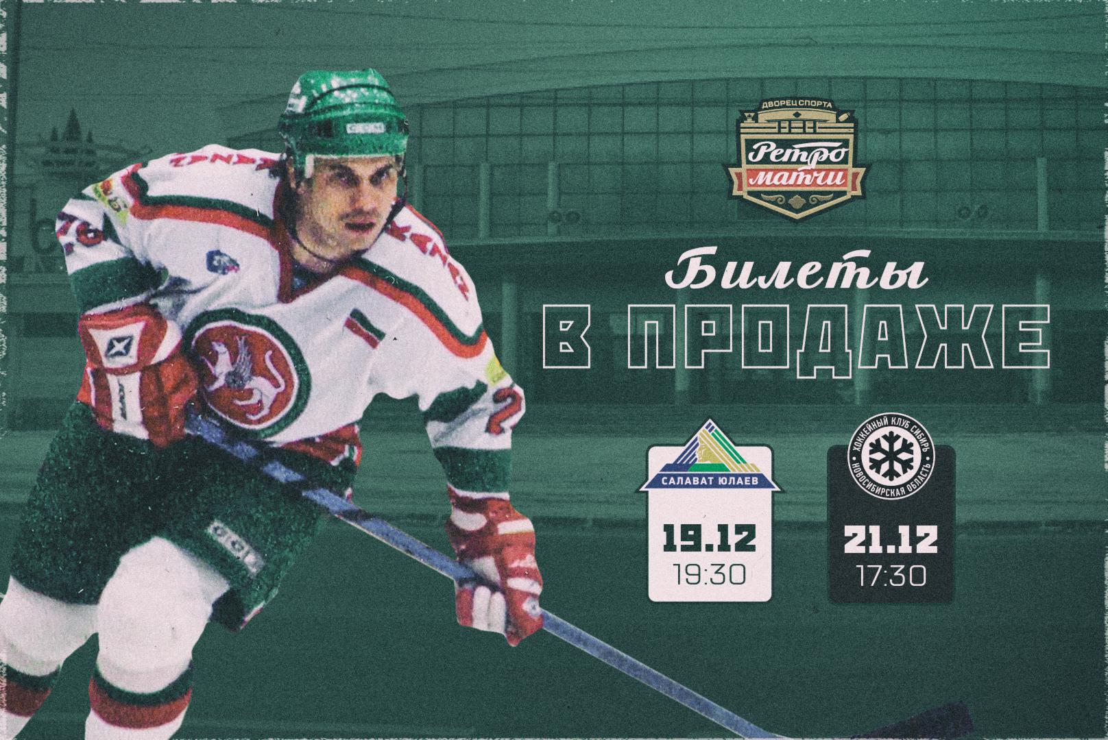 Билеты на матчи против «Салавата Юлаева» и «Сибири» − в продаже! 04.12.2019