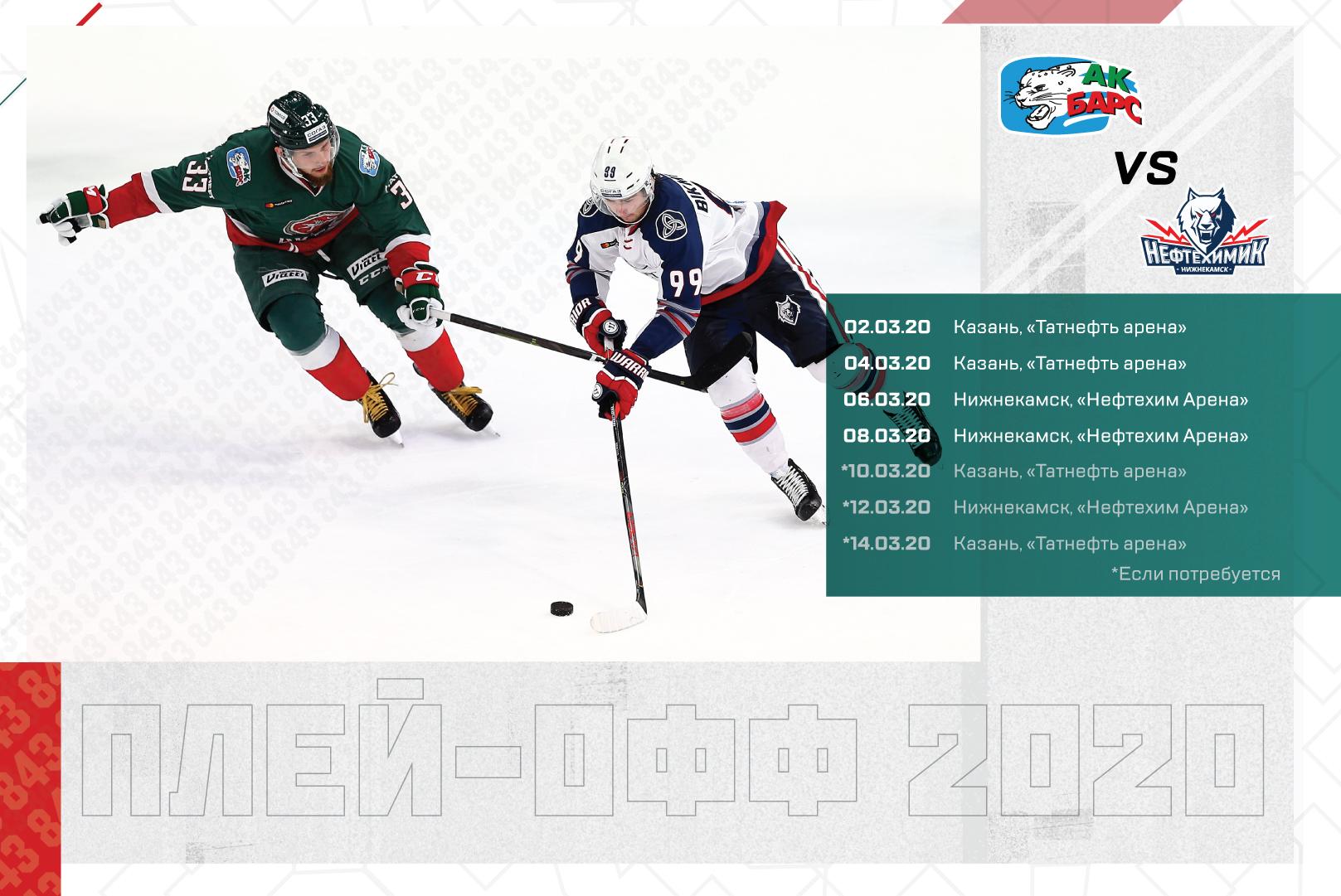 «Ак Барс» сыграет с «Нефтехимиком» в первом раунде плей-офф. 24.02.2020