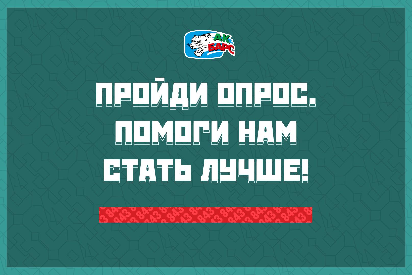 Сделай «Татнефть Арену» лучше – нам важно твоё участие! 23.02.2020