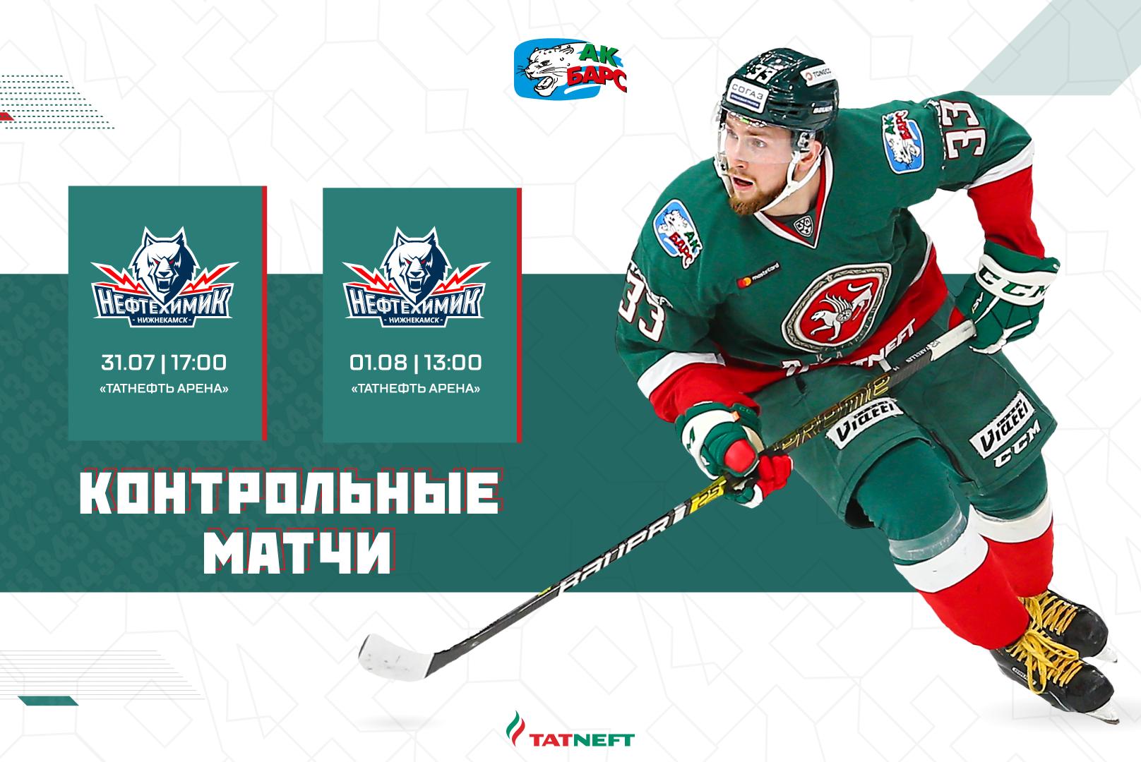 «Ак Барс» проведёт два контрольных матча с «Нефтехимиком». 30.07.2020