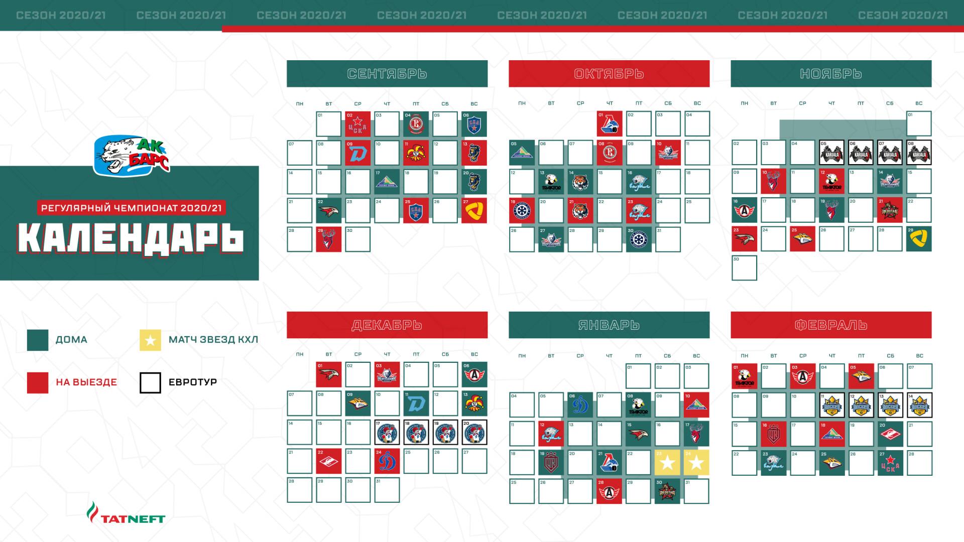 Календарь «Ак Барса» в регулярном чемпионате 2020/21. 07.08.2020