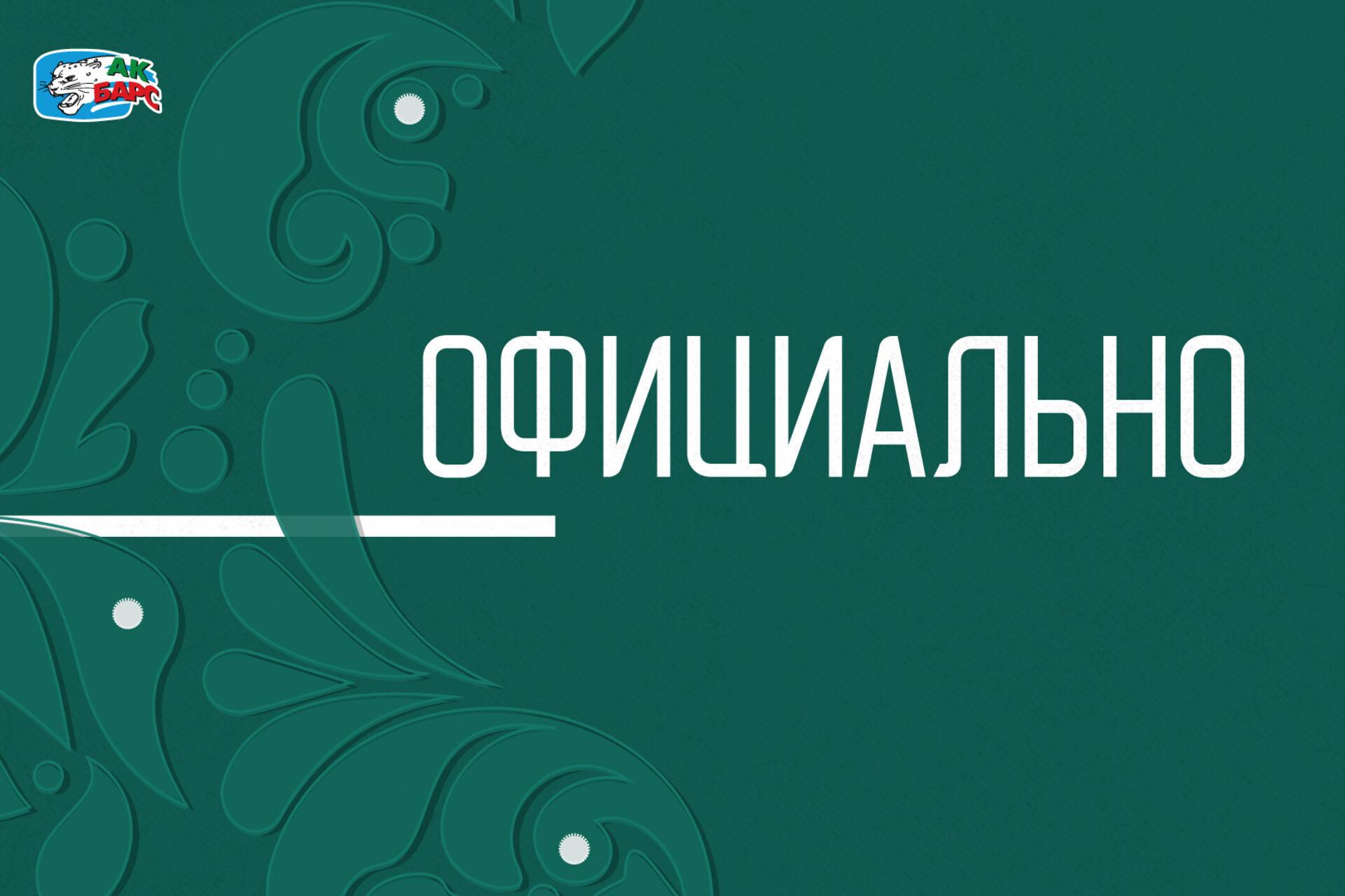 Перенесено время начала двух матчей «Ак Барса». 15.09.2020