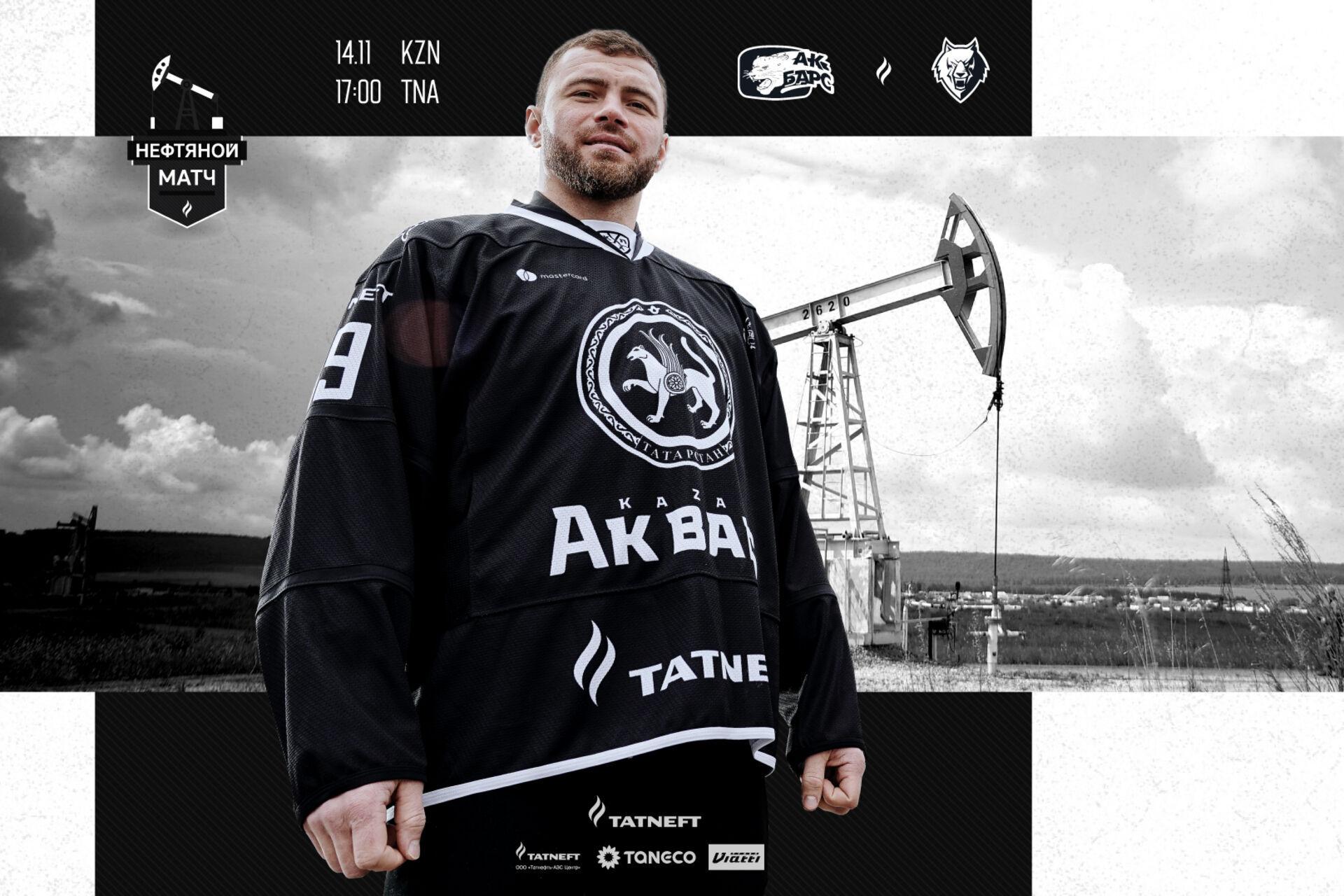 «Ак Барс» – «Нефтехимик». День матча. 14.11.2020