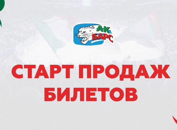 9 апреля с 12.00 начинается продажа билетов на домашние матчи серии финала Чемпионата КХЛ