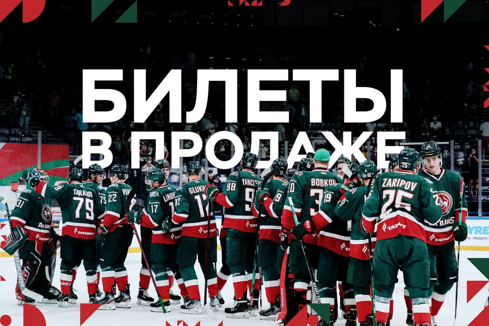 Билеты на матчи «Ак Барса» в сезоне 2021/22 – в продаже. 27.08.2021