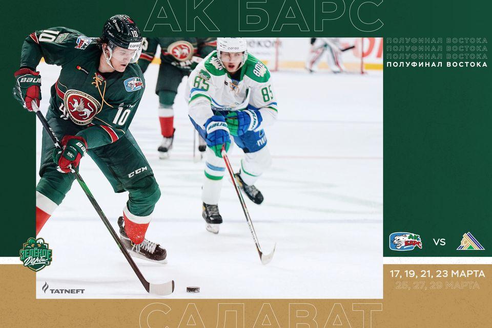 «Зелёное дерби» в полуфинале «Востока»!. 12.03.2021
