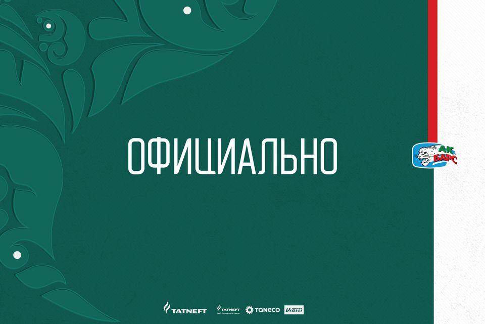 Утверждено время начала матчей серии «Ак Барс» – «Авангард». 29.03.2021