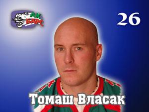 Томаш Власак