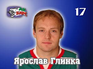 Ярослав Глинка