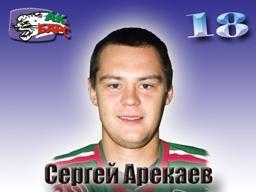 Сергей Арекаев