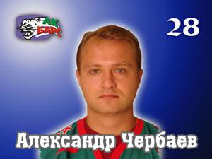 Александр Чербаев