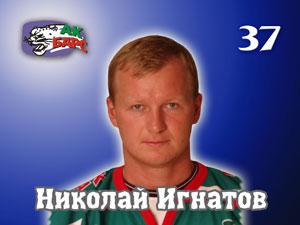 Николай Игнатов