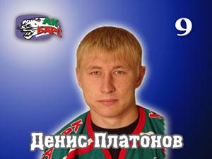 Денис Платонов