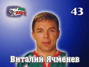 Виталий Ячменев