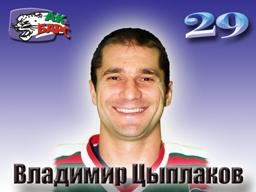 Владимир Цыплаков