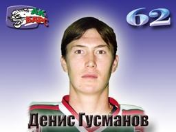 Денис Гусманов